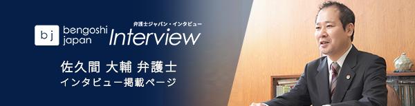 弁護士ジャパンインタビュー