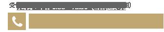 受付時間:平日 9:00~18:30(当日相談可能) 03-6806-0265 ・末広町駅徒歩2分 ・湯島駅徒歩3分 ・御徒町駅徒歩5分 ・上野御徒町駅徒歩4分 ・仲御徒町駅徒歩6