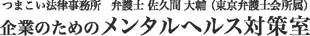 つまこい法律事務所 弁護士 佐久間 大輔(東京弁護士会所属) 企業のためのメンタルヘルス対策室