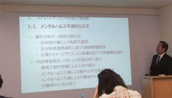 セミナー:ストレスチェック制度が企業責任に及ぼす影響
